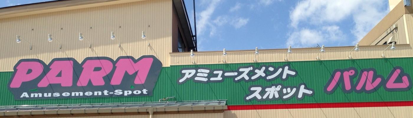 パルム 新潟県魚沼エリアのアミューズメントパーク